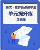 2021—2022学年(新教材)高中语文部编版选择性必修中册 单元提升练(原卷板+答案版)