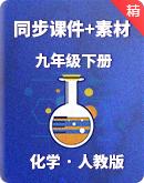 人教版化学九年级下册  同步课件+素材视频