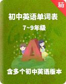 初中英语单词表[7~9年级】(含多个版本)
