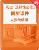 統編版高中歷史(選擇性必修1 )國家制度與社會治理 同步課件