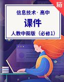 【同步备课】人教中图版(2019)高中信息技术必修1 数据与计算 课件
