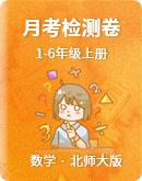【广东惠州市】北师大版小学数学1-6年级上册  第二次月考检测题(无答案)