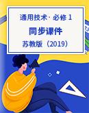 高中通用技术 苏教版(2019) 必修《技术与设计1》 同步课件
