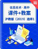 沪教版(2019)信息技术选修1数据与数据结构 课件+教案