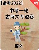 【备考2022】中考语文一轮 古诗文专题卷