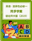高中英语北师大版(2019) 选择性必修第一册 同步学案(17份打包)