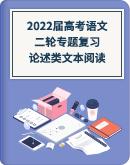 2022届高考语文二轮专题复习:论述类文本阅读(Word版,含答案)