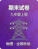 【 全國各地 】2020-2021學年初中物理九年級(上)期末試卷 (Word版 含答案)