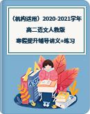(机构适用)2020-2021学年高二语文人教版寒假提升辅导 讲义+练习