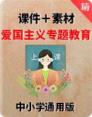 爱国主义专题教育【中小学通用版】(课件+素材)