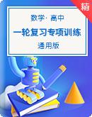 【2022年高考数学一轮复习】专项训练(含解析)