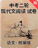 【备考2022】中考语文二轮 现代文阅读 方法技巧提升卷