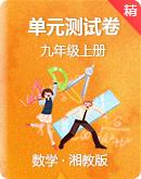 湘教版数学九年级上册 单元测试卷(含答案)