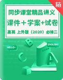 高中英语(上外版必修二) 同步课堂精品讲义(课件+学案+试卷+答案解析)