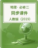 2021-2022学年人教版(2019)高中地理必修二  同步课件(共15份打包)