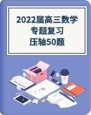 2022届高三数学专题复习:压轴50题(Word版,含解析)