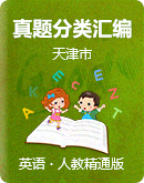 【天津市】人教精通版小学英语六年级下册 毕业考试PDF版(含答案+听力音频+听力书面材料)