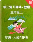 【高效复习】人教PEP版英语三年级上册单元复习(公开课)精美课件+教案+素材