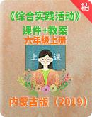 內蒙古版(2019)六年級上冊《綜合實踐活動》課件+教案