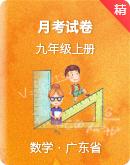 【广东省专用】数学九年级上册 月考试卷(含解析)