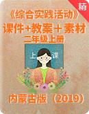 內蒙古版(2019)二年級上冊《綜合實踐活動》課件+教案+素材