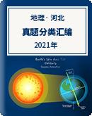 2021年高考地理 真题和模拟题分类汇编 (word版,含解析)