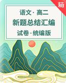 【好题专练】高二语文新题总结汇编 试卷(统编版)