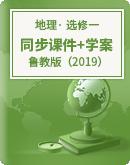 2021-2022学年鲁教版(2019)高中地理选择性必修一 同步学案+课件