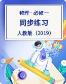 2021-2022学年人教版(2019)物理高一上学期必修一  课时作业(Word含答案)