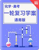 【备考2022】高考化学一轮复习学案
