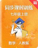 人教版数学七年级上册 同步课时训练(含解析)