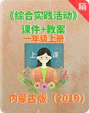 內蒙古版(2019)一年級上冊《綜合實踐活動》課件+教案