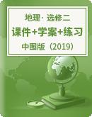 2021-2022学年中图版(2019)高中地理选择性必修二 课件+学案+练习(多份打包)
