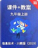【同步备课】新川教版(2019)信息技术九年级上册 课件+教案