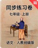 人教统编版语文七年级上册 同步练习卷