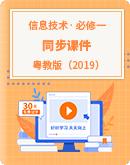 粤教版(2019)信息技术《必修1 数据与计算》同步课件