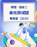 高中物理粤教版(2019)选择性必修第二册单元测试题(6套)