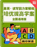 【备考2022高考英语】 一轮读写能力套餐练 培优拔高强化训练学案(全国通用)