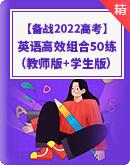 【备战2022年高考】 二轮专题复习 英语高效组合50练(含原卷版+解析版)