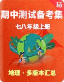 【2021年】初中地理期中测试备考集(七八年级上册多版本汇总)