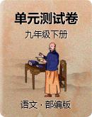 部编版初中语文九年级下册 单元测试卷(含答案)