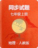 人教版初中地理七年级上册 同步试题(课前课中课后,Word版含解析)