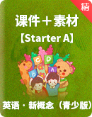 小学 新概念英语(青少版)【Starter A】课件(含音频素材)