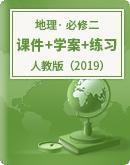 2021-2022学年人教版(2019)高中地理必修第二册 课件+学案+练习(多份打包)