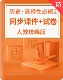 人教统编版高中历史(选择性必修2 )经济与社会生活 同步课件+试卷