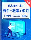 【高效备课】沪教版(2019)信息技术选修1数据与数据结构 课件+教案+单元练习