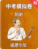 【2022赢在中考•黄金卷】中考历史全真模拟卷(福建专版)