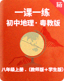 粤教版 八上地理 一课一练(教师版+学生版)