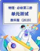 教科版(2019)高中物理 必修第二册 单元测试(含答案)