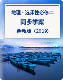 2021-2022学年鲁教版(2019)高中地理选择性必修二 同步学案(共19份打包)